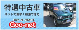 特選中古車 Goo-net