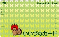 飯綱カード